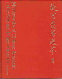 Masterworks of Chinese Porcelain in The National Palace Museum Supplement